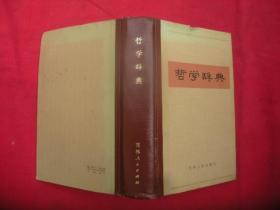 哲学辞典(精装)
