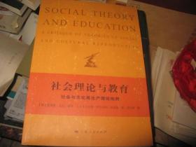 社会理论与教育:社会与文化再生产理论批判
