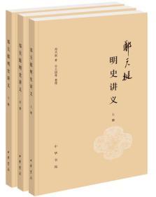 《郑天挺明史讲义》(全3册)(中华书局)