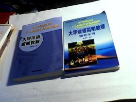 大学法语简明教程,加大学法语简明教程辅导手册【2本合售】