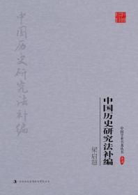 梁启超:中国历史研究法补编