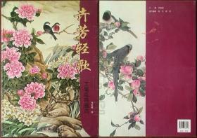 卉芳轻歌-工笔花鸟画法