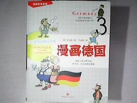 漫画世界系列3:漫画德国