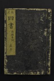 """改正 《孟子》和刻本 线装一册全 袖珍本 尺寸:15.2cm*11cm 记载有孟子及其弟子的政治、教育、哲学、伦理等思想观点和政治活动。中国传统经典""""四书 """"之一。"""