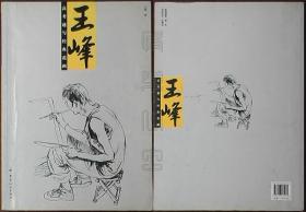 王峰高考速写经典范画