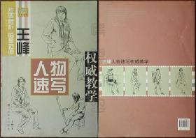王峰人物速写权威教学(步骤解析 临摹范画)