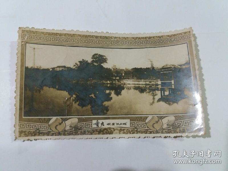 60年代老照片(重庆大学校景-民主湖)(稀少)