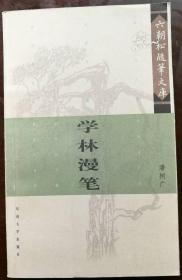 六朝松随笔文库——学林漫笔