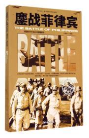 和平万岁书系--鏖战菲律宾