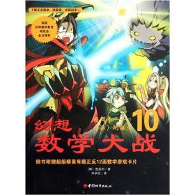 幻想数学大战10