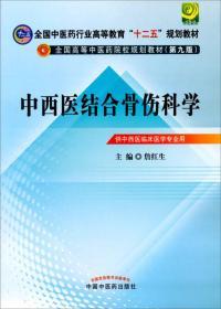 中西医结合骨伤科学(第九版)