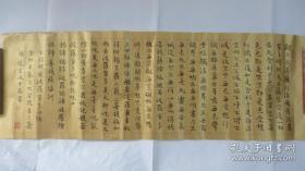 中国书法家协会理事著名书法家孙晓云书法《心经》精品一幅!