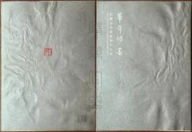 华年涉墨-吕铁元书画篆刻作品集