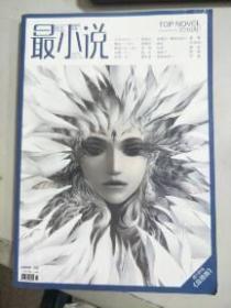 (正版现货~)最小说2010.01