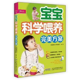 宝宝科学喂养完美方案