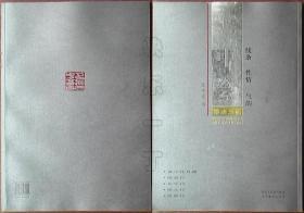 尤中会墨迹五稿-春江花月夜·桃源行·长干行·丽人行·琵琶行