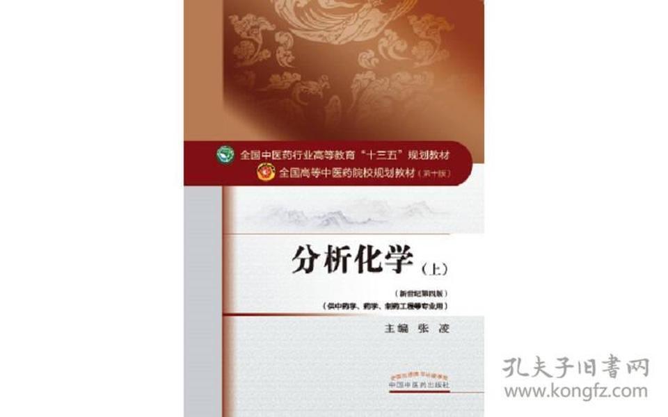 """分析化学(上)/全国中医药行业高等教育""""十三五""""规划教材"""