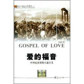 爱的福音:中世纪基督教人道主义