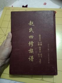湖南省益阳市和沅江地区《赵氏四修族谱》16开精装542页一厚册---书品如图