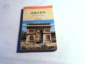 外语实用口语三百句系列:法语三百句 加【2盒录音带】