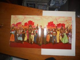 井冈山的斗争 全世界革命人民紧跟伟大领袖毛主席奋勇前进 毛林油画 单张图片 【画册内取出】