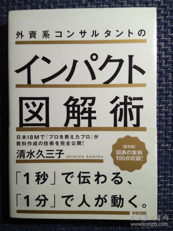 日本原版进口 外资顾问的冲击图解术 外资系コンサルタントのインパクト図解术