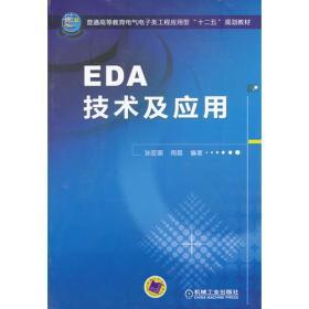 EDA技术应用