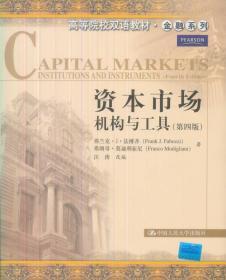 资本市场:机构与工具