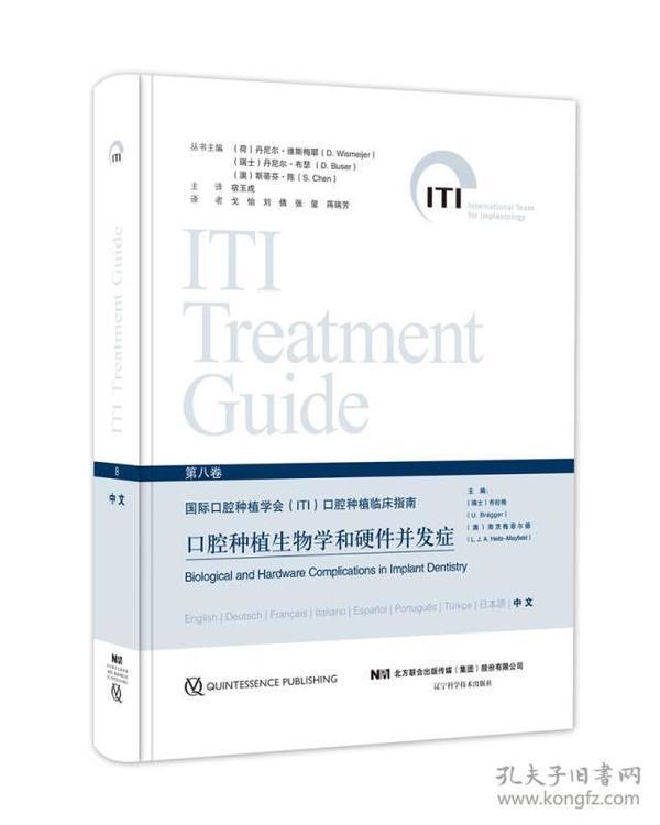国际口腔种植学会(ITI)口腔种植临床指南:第八卷:口腔种植生物学和硬件并发症