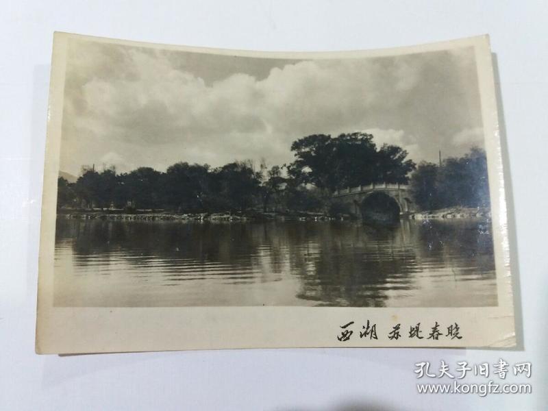 60年代老照片(西湖苏堤春晓)