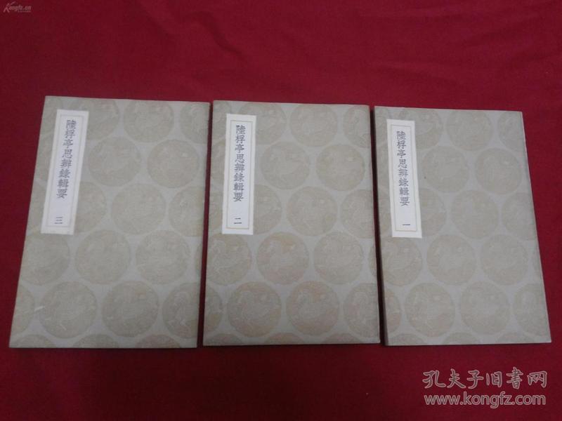 丛书集成 陆桴亭【思辨录辑要】全三册 民国25年