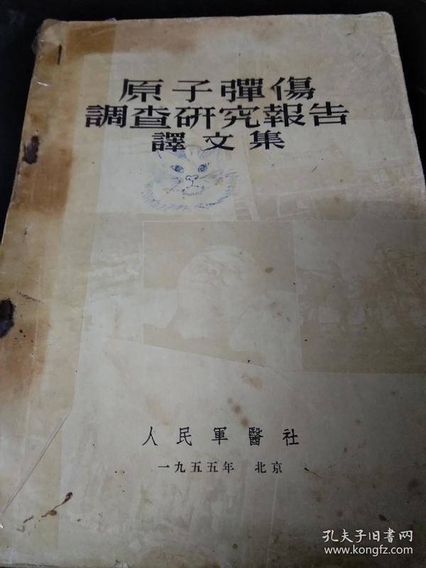 原子弹伤调杳研究报告译文集