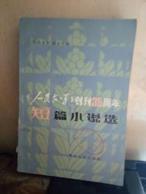 人民文学创刊35周年短篇小说选【原版】