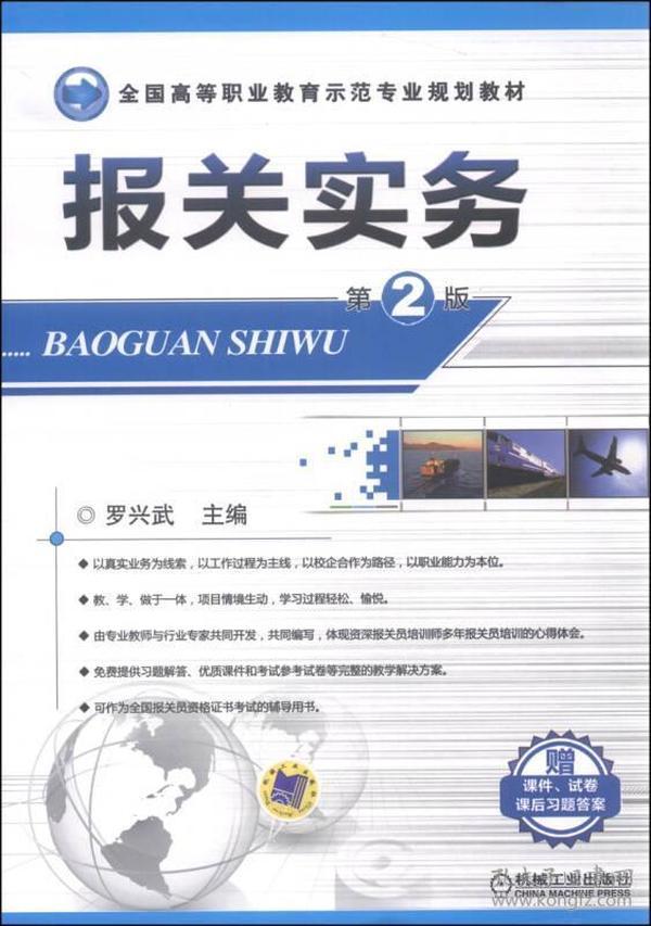 报关实务(第2版)/全国高等职业教育示范专业规划教材