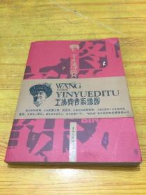 2009年东天山文化研究