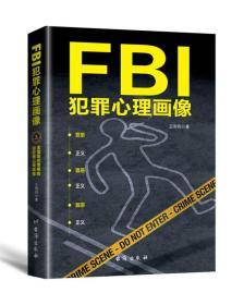 FBI犯罪心理画像