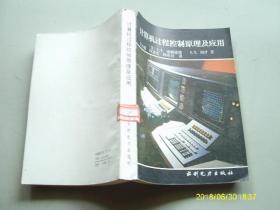 计算机过程控制原理及应用