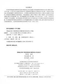 贺银成2013考研西医综合辅导讲义同步练习