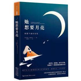 新书--她想要月亮9787535492029(C1606)