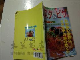 原版日本日文书 ダイソーバラエテイブツクシリーズB-23 パスタビザ 株式会社大创产业 32开平装