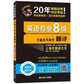 2017冲击波英语·英语专业八级翻译