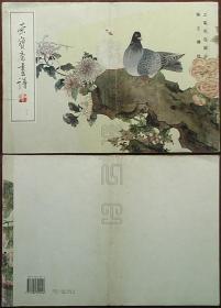 荣宝斋画谱 现代编45-工笔花鸟部分