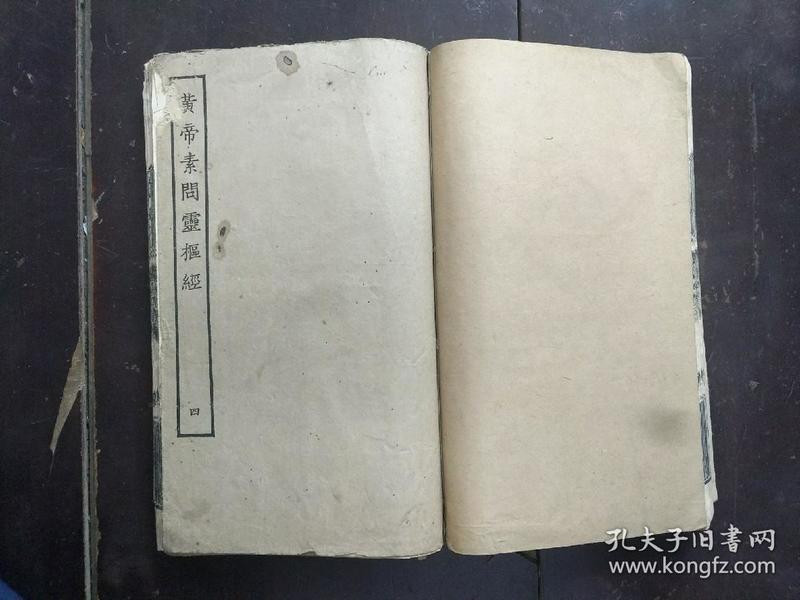 B6341 黄帝素问灵枢经(3,4)两册合订