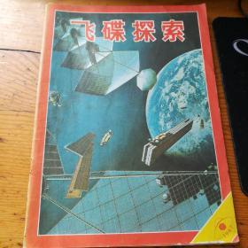 飞碟探索(1987年第7期)