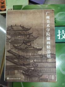 广州美术学院藏画精品展