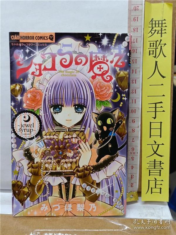 みづほ梨乃 ショコラの魔法jewle syrup 日文原版32开漫画书