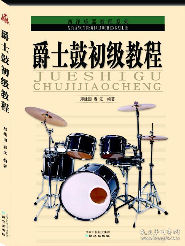 西洋乐器教程系列丛书:爵士鼓初级教程图片