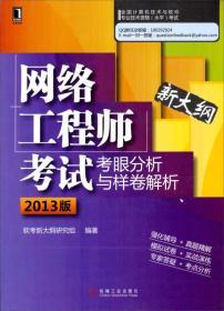 网络工程师考试考眼分析与样卷解析(2013版)