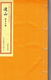 《连山》-手工宣纸线装书-一函一册
