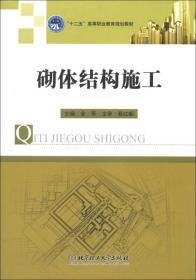 """""""十二五""""高等职业教育规划教材:砌体结构施工"""